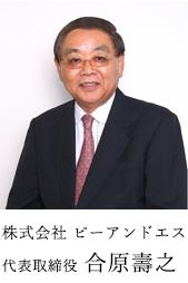 株式会社 ピーアンドエス 代表取締役 合原壽之