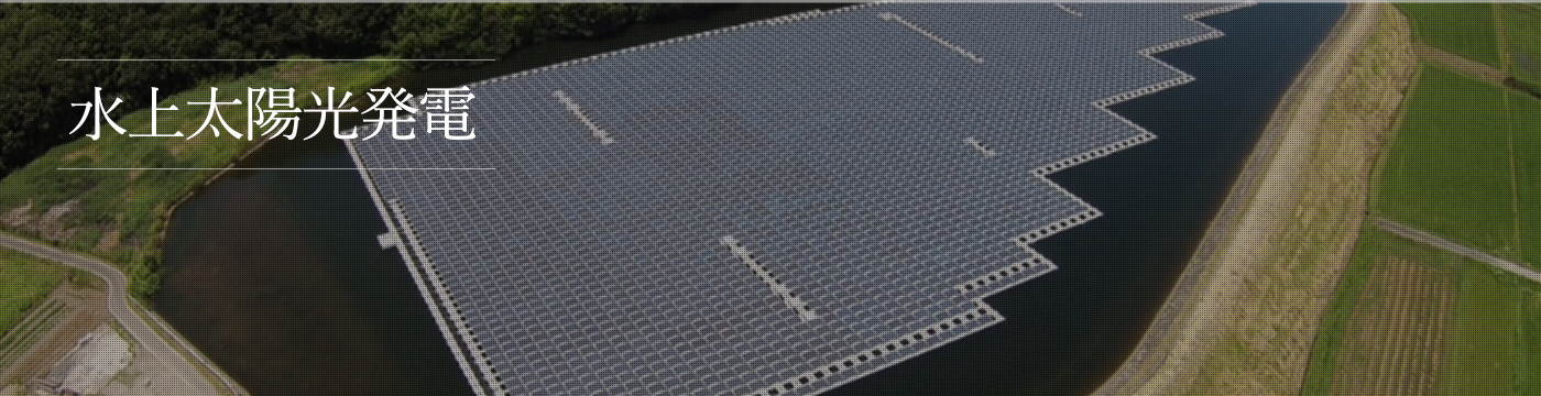 水上太陽光発電