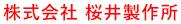 株式会社 桜井製作所