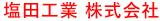 塩田工業 株式会社