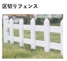 区切りフェンス
