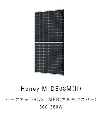 トリナソーラー Honey M-DE08M(II)