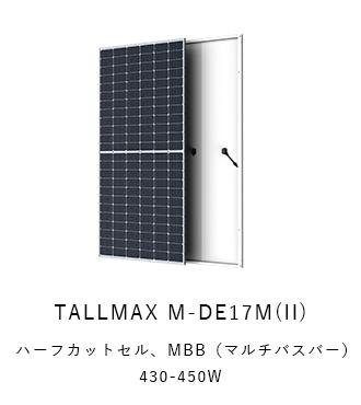 トリナソーラー TALLMAX M-DE17M(II)