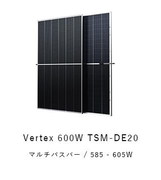トリナソーラー Vertex 600W TSM-DE20
