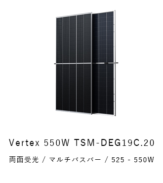 トリナソーラー Vertex 550W TSM-DEG19C.20