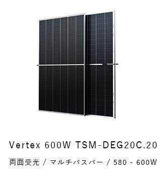 トリナソーラー Vertex 600W TSM-DEG20C.20