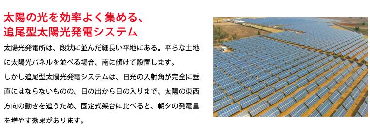 太陽の光を効率よく集める、追尾型太陽光発電システム