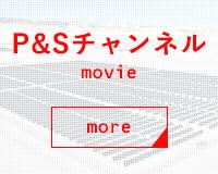 P&Sチャンネル
