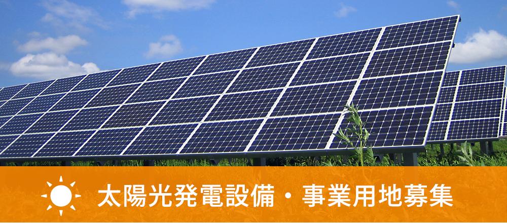 太陽光発電設備・事業用地募集