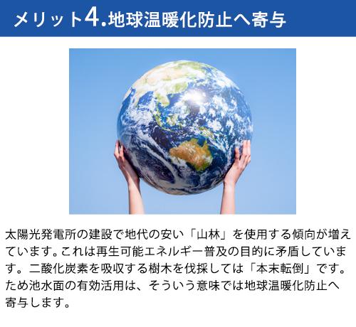 メリット4.地球温暖化防止へ寄与