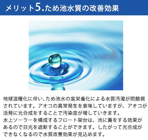 メリット5.ため池水質の改善効果